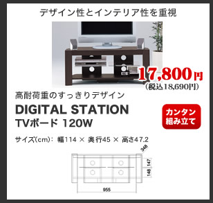 DIGITAL STATION TVボード 120W