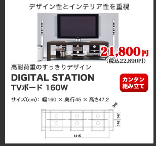 DIGITAL STATION TVボード 160W