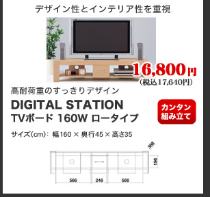 DIGITAL STATION TVボード 160W ロータイプ